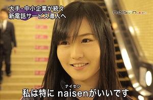 アイティオール、「naisen」の「私は特にどこでもいいです」の関口愛美出演イメージCMを公開