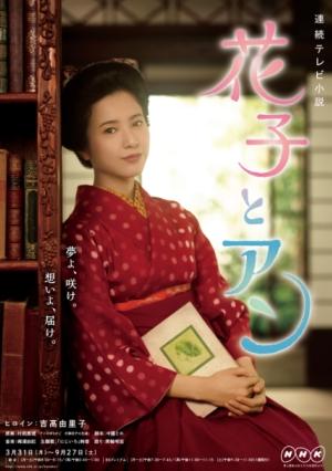 「赤毛のアン」の翻訳者を描くNHK朝ドラ「花子とアン」、31日放送前にドラマの見どころと予告動画チェック!