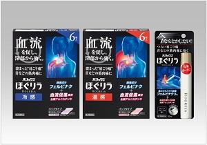 ライオン、外用消炎鎮痛剤「ハリックス ほぐリラ」を発売、山田優出演TVCMを公開