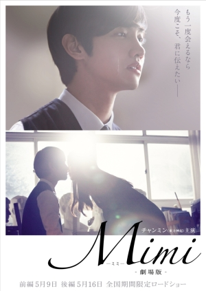 5月、チャンミン(東方神起)主演「Mimi-劇場版-」全国期間限定ロードショー決定!本人コメントも到着!予告動画