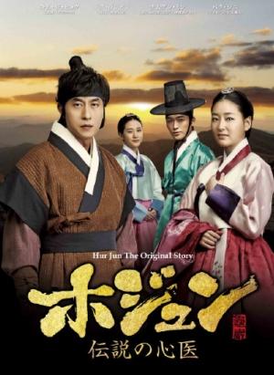 不朽の韓流メディカル時代劇リメイク作「ホジュン~伝説の心医~」DVDリリース決定!予告動画公開