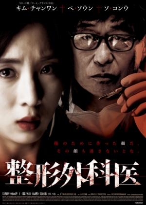 17日、サイコパスの医師がメスを握る恐怖の韓国映画『整形外科医』シネマート六本木で公開!予告動画案内
