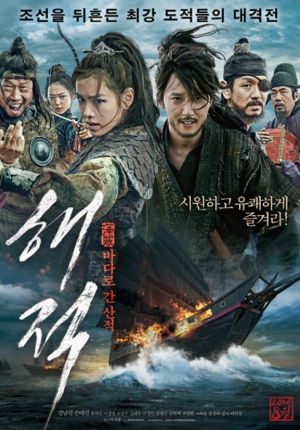 キム・ナムギルとソン・イェジン主演韓国映画『海賊』メインポスター公開!予告動画も公開中