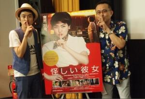 映画『怪しい彼女』ロングラン御礼!しずる村上純がその魅力を熱く語ったイベント写真とレポ!予告動画