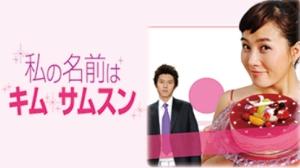 BS11、キム・ソナとヒョンビン主演の名作ラブコメ「私の名前はキム・サムスン」30日より放送開始!ネット配信情報も案内