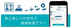 ソフト99、快適&お得なカーライフのための無料情報管理アプリ「どらあぷ」配信開始!動画で詳細紹介