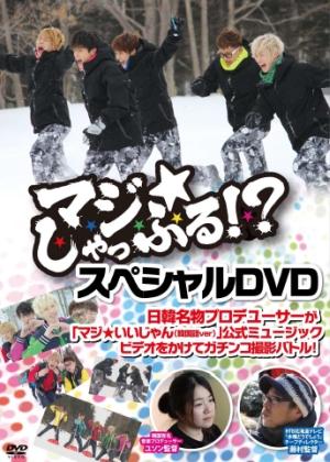 BEE SHUFFLE、「マジ★しゃっふる!?」スペシャルDVD、6/28発売決定!全国インストアライブも緊急決定!MV
