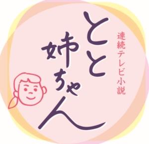NHK朝ドラ、2016年前期のヒロインは西田征史が描くオヤジ姉ちゃん?「とと姉ちゃん」制作発表会動画公開
