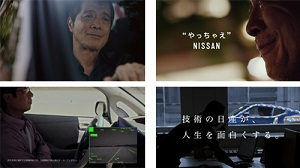 """日産、矢沢永吉とシャーロット・ケイト・フォックスが「""""やっちゃえ""""NISSAN」と語るTVCMを公開"""