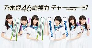 パナソニック、「乃木坂46応援力チャージ PROJECT」を開始、WEB限定スペシャル動画を公開