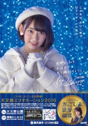 鹿児島市役所、HKT48 宮脇咲良が出演する「かごしま浪漫劇場」TVCM2本とスペシャルムービー公開!