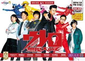 今度は劇団ひとり、バカリズム、東京03、早見あかりがヒーローに!1/8「ウレロ☆無限大少女」開始!予告動画他
