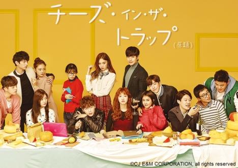 韓国tvNで放送中「チーズ・イン・ザ・トラップ(原題)」Mnetで3月1話先行、4月日本初放送決定!予告動画