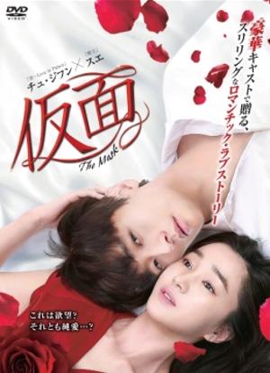 4/27、チュ・ジフン×スエの大ヒットラブサスペンス「仮面」DVD発売決定!予告動画