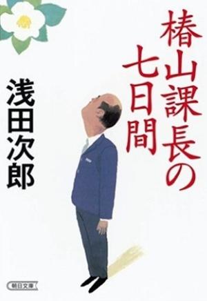 浅田次郎初韓国ドラマ化「帰って来てください、アジョシ」はRain(ピ)×イ・ミンジョンで2/24スタート!予告動画