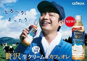 コカ・コーラ、山田孝之が公園施設点検員、営業職、酪農家を演じる「ジョージア」TVCMを公開