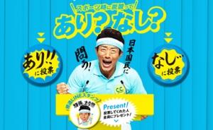 常識外れだから、無理だと思う!サントリー「C.Cスポーツ」、松岡修造の怒りの2分30秒試飲動画公開!