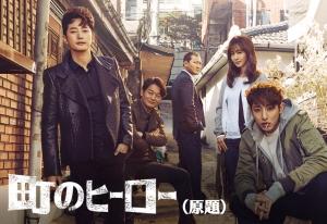 韓国で放送中、パク・シフ主演スパイドラマ「町のヒーロー(原題)」5月Mnetで日本初放送!全話予告動画で先取り