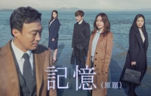 イ・ソンミン、<ミセン>オ課長から弁護士へ!ジュノ(2PM)ドラマ初出演「記憶(原題)」Mnetで6月放送決定!予告動画
