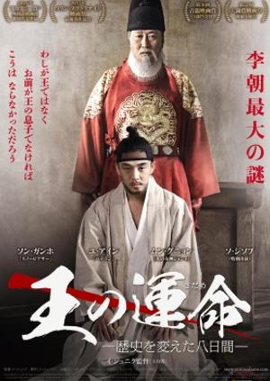 """""""韓流の達人""""古家正亨が語った、ソン・ガンホ×ユ・アインの映画『王の運命』の魅力とは?予告動画<br/>"""