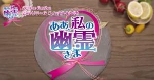 最旬カップル チョ・ジョンソク×パク・ボヨンが贈る「ああ、私の幽霊さま」DVDリリース記念1話無料配信決定!