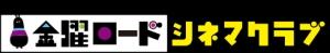 B・ウィルス、オタクを相棒にサイバーテロに挑む!7/1金ロは『ダイ・ハード4.0』を放送!予告動画