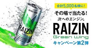 大正製薬、亀梨和也がウォーターバイクでビッグウェーブに挑む「RAIZIN」TVCMを公開