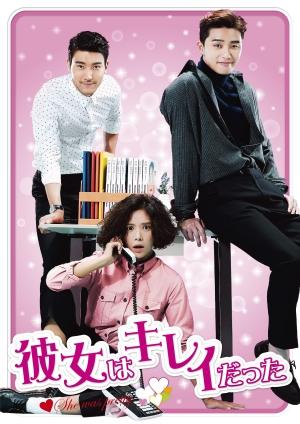 <キルミー>パク・ソジュン×ファン・ジョンウム今度は恋人役?「彼女はキレイだった」11/2発売決定!予告動画