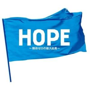 中島裕翔主演「HOPE」最終回視聴率6.6%も満足度で高評価!最終回ネタバレあらすじと見逃し配信!
