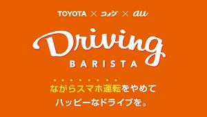 トヨタ、コメダ、KDDI、「ながらスマホ運転」をやめるとコーヒーがもらえるアプリを開発、動画で紹介