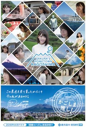 鹿児島市、HKT48・宮脇咲良が世界文化遺産や桜島をデート風に案内する動画を公開