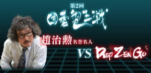 『第2回囲碁電王戦』開催決定、DeepZenGo vs 趙治勲名誉名人の全対局をニコ生で完全中継!