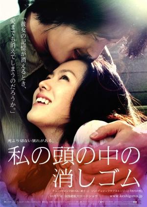 原作は日本ドラマ!ソン・イェジン×チョン・ウソンの純愛韓国映画『私の頭の中の消しゴム』17日チバテレで放送!予告動画