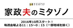 【最終回】ミタゾノ(TOKIO松岡昌宏)の過去が明かに!テレ朝9日「家政夫のミタゾノ」第8話予告動画<br/>