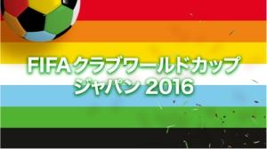 FIFAクラブワールドカップ2016 ライブ配信