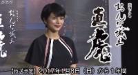 【2017冬ドラマ】「おんな城主 直虎」柴咲コウ、滝行が病みつきになりそう!記者会見動画公開開始