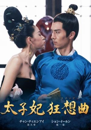 中国で再生回数2億回超!?「太子妃 狂想曲<ラプソディ>」来年3/2より順次レンタル&発売開始!予告動画