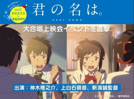 LINE LIVE、『君の名は。』12/23 神木隆之介、上白石萌音、新海誠監督登壇の大合唱上映会生配信!