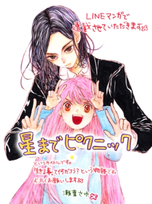 【LINEマンガ】『星までピクニック』限定無料連載開始!「逃げ恥」「東京タラレバ娘」の講談社Kissと天才新人作家が贈る衝撃作