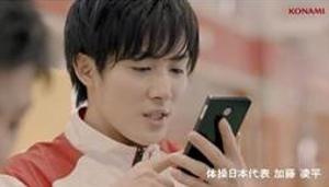 コナミスポーツ、金メダリストの加藤凌平がゲームアプリに熱中?1/1日公開TVCMを先行公開!