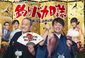 1/2「釣りバカ日誌 新入社員 浜崎伝助」正月SPでまさかの三角関係!?予告動画