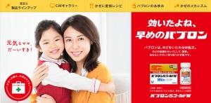 大塚製薬、松嶋菜々子が優しいママで出演する「パブロンSゴールドW」新TVCM動画公開開始!