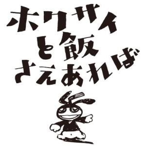 【2017冬ドラマ】『君の名は。』の上白石萌音主演!「ホクサイと飯さえあれば」MBSで15日スタート!PR動画<br/>