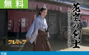 NHKBS14日「花嵐の剣士」黒木メイサが幕末を生きた実在の女剣士を熱演!あらすじと予告動画<br/>