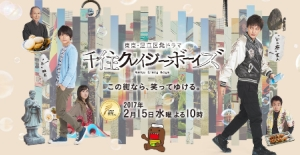 NHKBS 2/15「千住クレイジーボーイズ」塚本高史×小池徹平が下町人情ドラマに出演!PR動画解禁<br/>