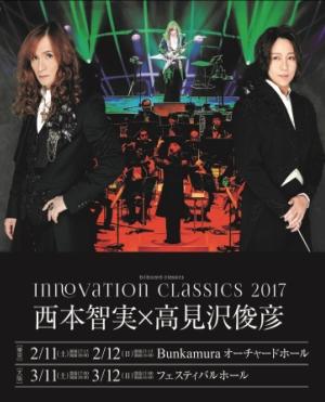 世界的指揮者西本智実×ロックギタリスト高見沢俊彦「INNOVATION CLASSICS 2017」公演楽曲発表!