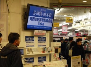 第156回芥川賞・直木賞をニコ生で生中継!全国書店でパブリックビューイング開催、全候補作品の無料試し読みも