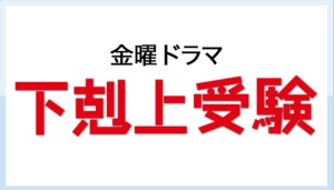 「下剋上受験」1/13 中卒父・阿部サダヲの奇跡はこうして始まる!第1話あらすじと予告動画-TBS