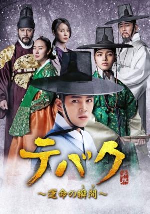 チャン・グンソク主演最新作!「テバク ~運命の瞬間(とき)~」BD&DVD4月発売、レンタルは5月開始!予告動画