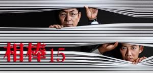 「相棒15」第13話は『劇場版Ⅳ』の前日譚・前編!元相棒・ミッチーと鑑識官・米沢が帰って来る!予告動画と12話おさらい